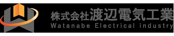 株式会社渡辺電気工業 | 千葉県柏市にある電気工事のプロ集団